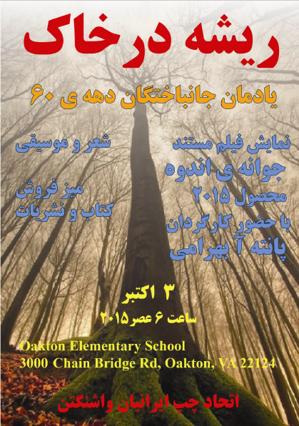 Poster 67-2015