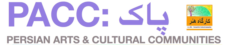 PACC – کارگاه هنر