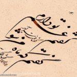 زبان و زیبایی شناسی شعر- مقدمه